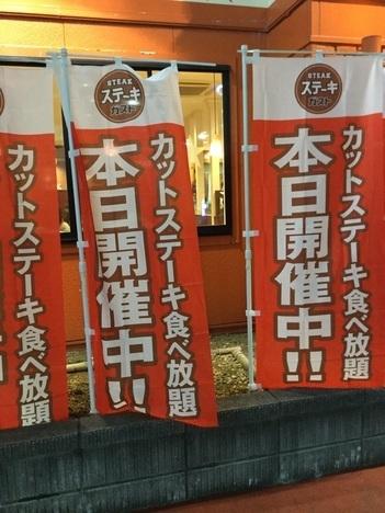 ステーキガスト新潟山木戸店食べ放題案内のぼり