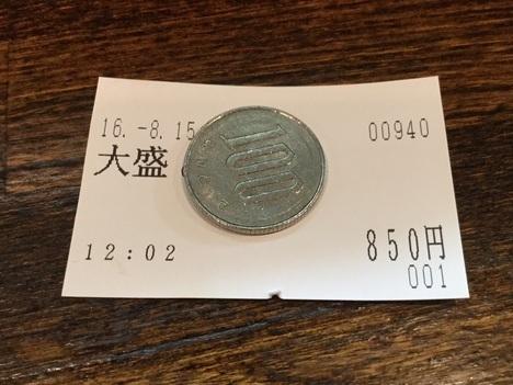 西新井ラーメン鳳すり鉢麺マシ食券