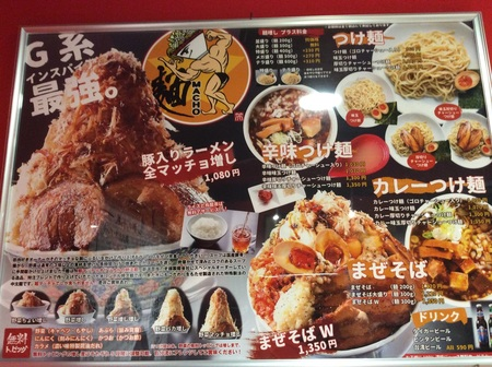麺マッチョ新大まぜそばWメニュー