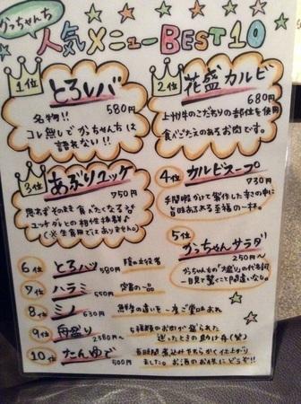 高崎かっちゃんち焼肉人気メニュー