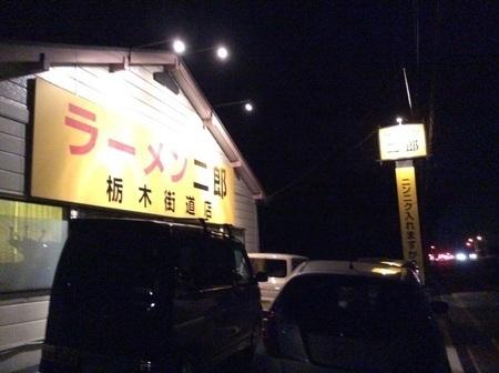ラーメン二郎栃木街道外観