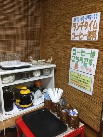 石田食堂ランチサービスコーヒー