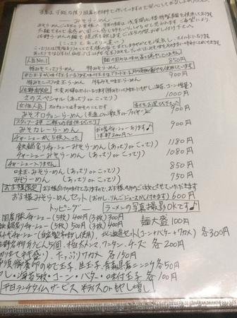 どみそ佐野新都心店メニュー