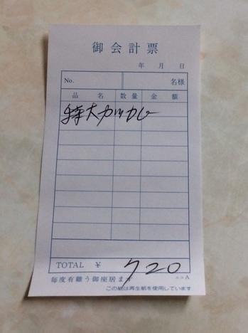 渋川林屋食堂特大カツカレー伝票