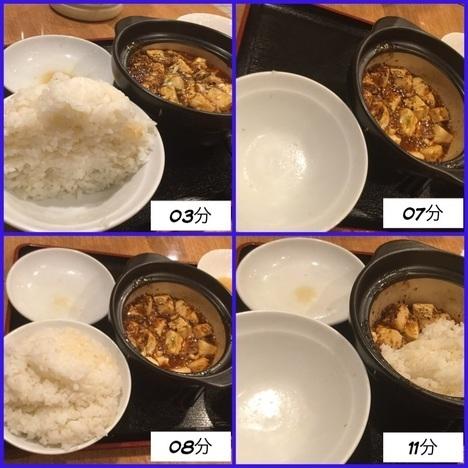 本庄満腹食堂麻婆豆腐定食経過