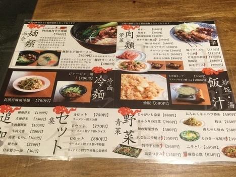長浜百味四川旨辛牛肉麺メニュー