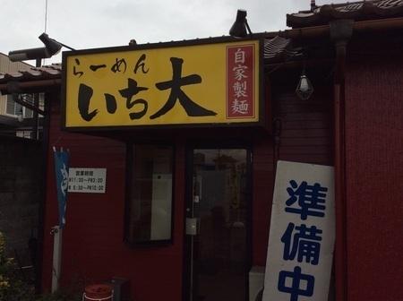 高崎ラーメン二郎系いち大
