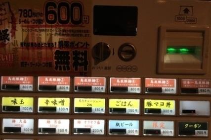 日本一馬鹿豚券売機.jpg