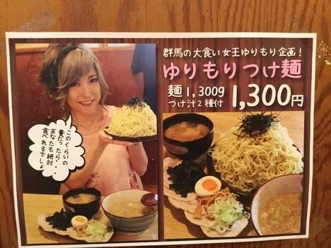 桐生もん吉デカ盛りゆりもりつけ麺メニュー
