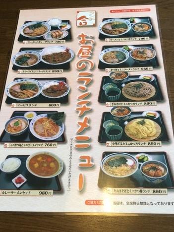 三条正広食堂カレーラーメンランチメニュー