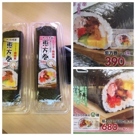 かっぱ寿司恵方巻