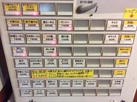 新潟ホームラン食堂券売機