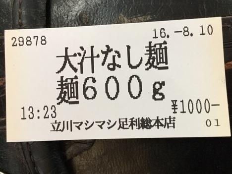 立川マシマシ足利汁なし麺大ヤサイマシマシ食券