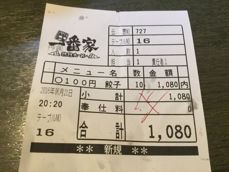 熱烈チャーシュー一番家火曜100円DAY10皿会計レシート