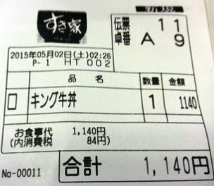 キング牛丼価格.jpg