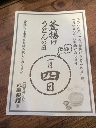 丸亀製麺新年釜揚げうどん半額案内