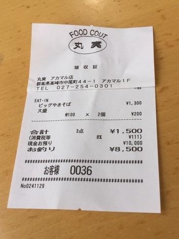 高崎アカマルフードコート丸実デカ盛り会計レシート