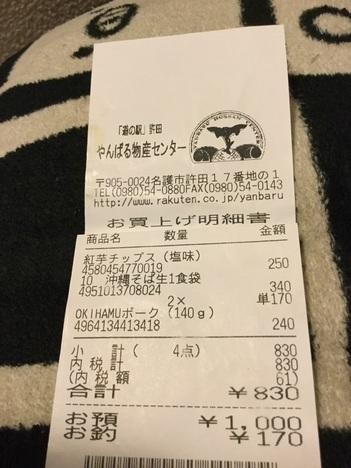 道の駅許田会計レシート