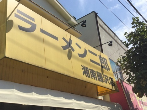ラーメン二郎湘南藤沢店外観