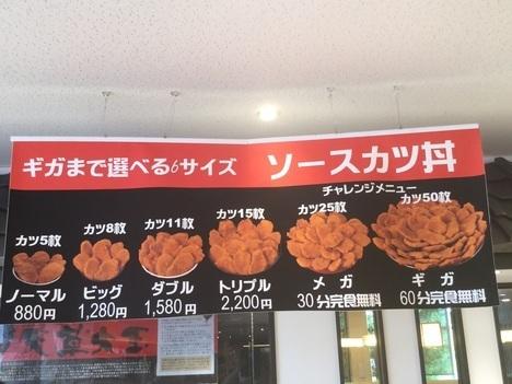 宮原SA三南デカ盛りチャレンジメニュー