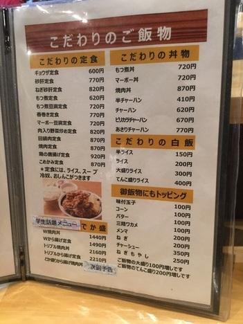 五代目麺や蝦夷デカ盛りメニュー