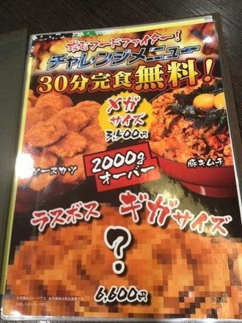 宮原SA三南デカ盛りチャレンジメニュー案内