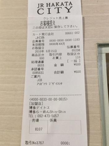 福岡sin-sinラーメンとんこつラーメン会計レシート