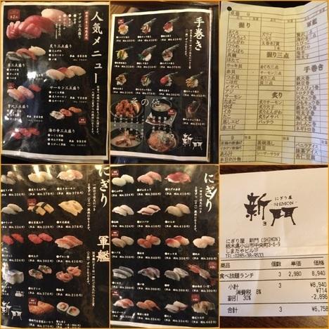 小山にぎり寿司新門食べ放題ランチメニュー