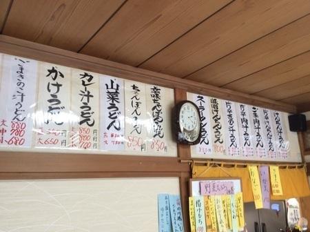 三芳町永井メニュー