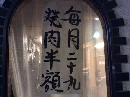 太田守華29の日半額表示