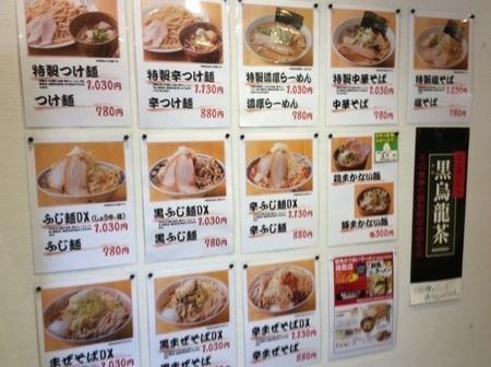 麺屋桜木メニュー
