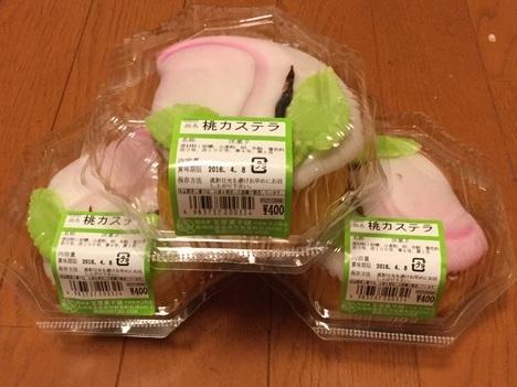 宝屋菓子舗桃カステラ3つ分