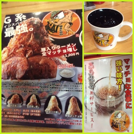 麺マッチョ全マシメニューと黒烏龍茶