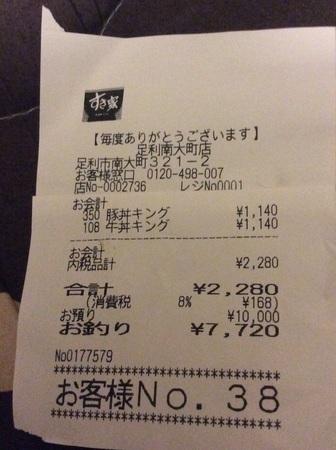 すき家キング牛丼キング豚丼ダブル大食い会計レシート