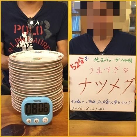 両国チャレンジメニュー餃子会館磐梯山成功完食