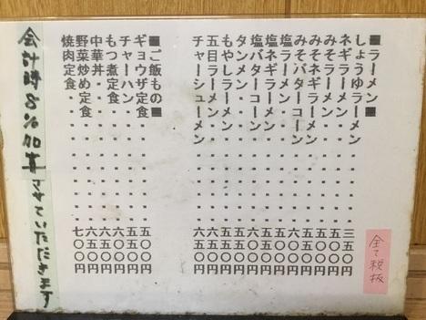 東松山西華リーズナブルメニュー