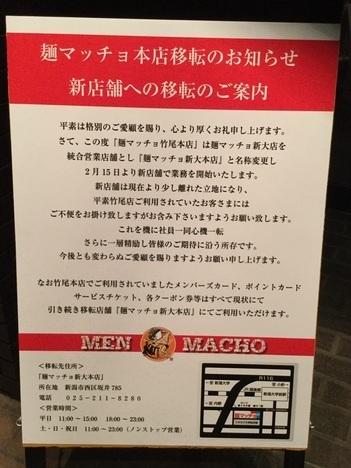 新潟麺番長移転案内