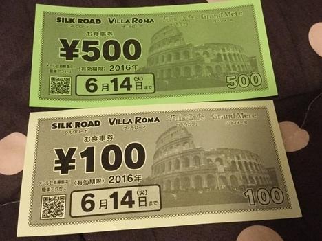 伊勢崎シルクロード第三水曜金券半額還元DAY還元金券