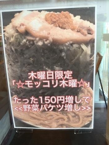景勝軒イオンモール太田東麺鬼マシ野菜バケツ増しメニュー