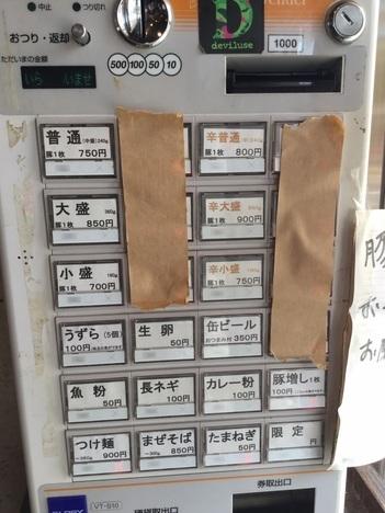西新井麺屋鳳券売機メニュー