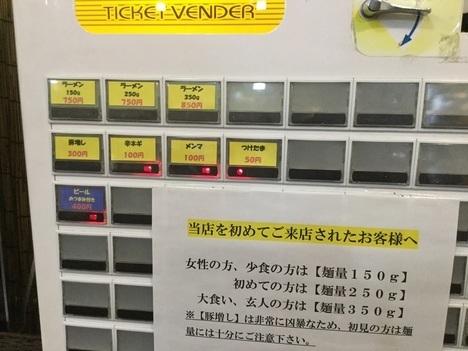 男気らーめんアカギ新二郎系リニューアルメニュー券売機
