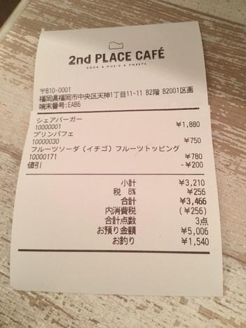 セカンドプレイスカフェ天神BIGかき氷チャレンジメニュー無料と会計