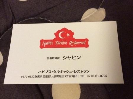 大泉タルキッシュレストラン名刺