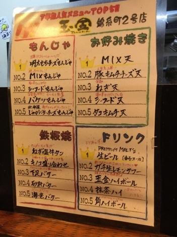 玉金錦糸町2号店バケツもんじゃ等メニュー