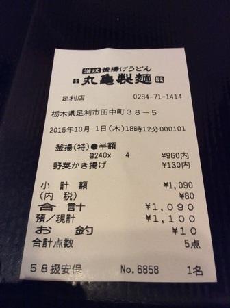 丸亀製麺釜揚げうどん半額レシート