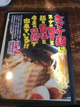 ジパング軒駒生マシマシスカイツリーメニュー